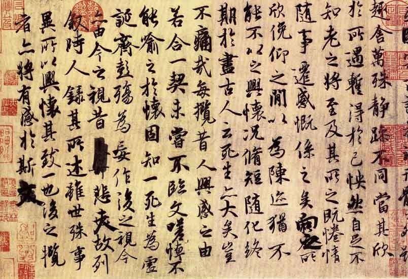 王羲之《兰亭序》字帖集锦(书法大观)-王羲之书法欣赏 颜真卿书法图片