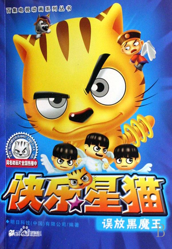 快乐星猫6-机械国勇者图片_百度百科图片