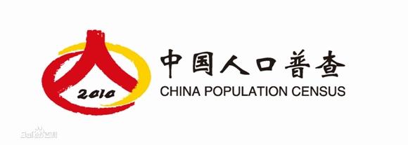 """""""中国人口普查—2010""""标志,横式"""