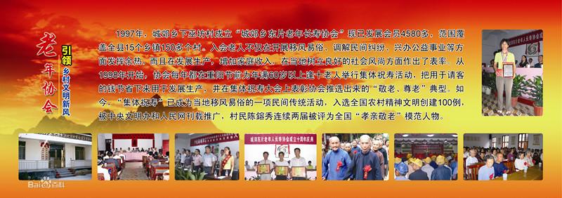 宁化县城郊老年长寿协会