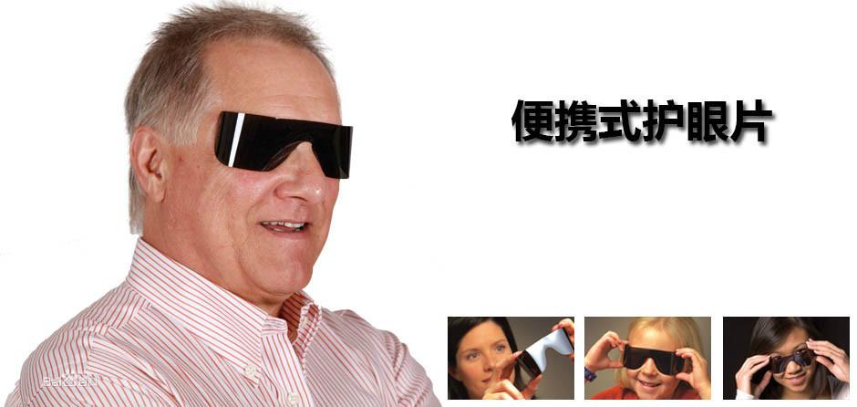 便携式护眼片