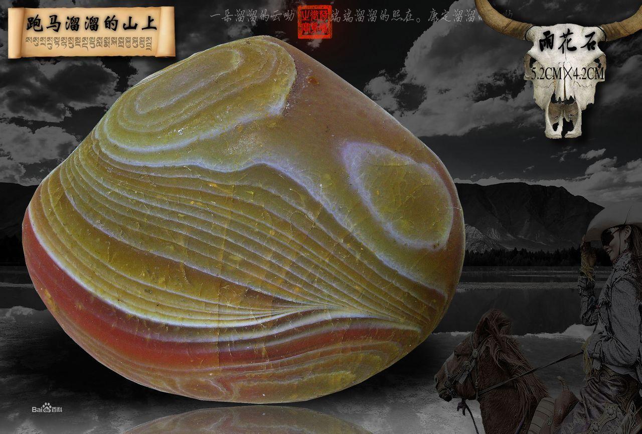 雨花石【特异类(非化石)】