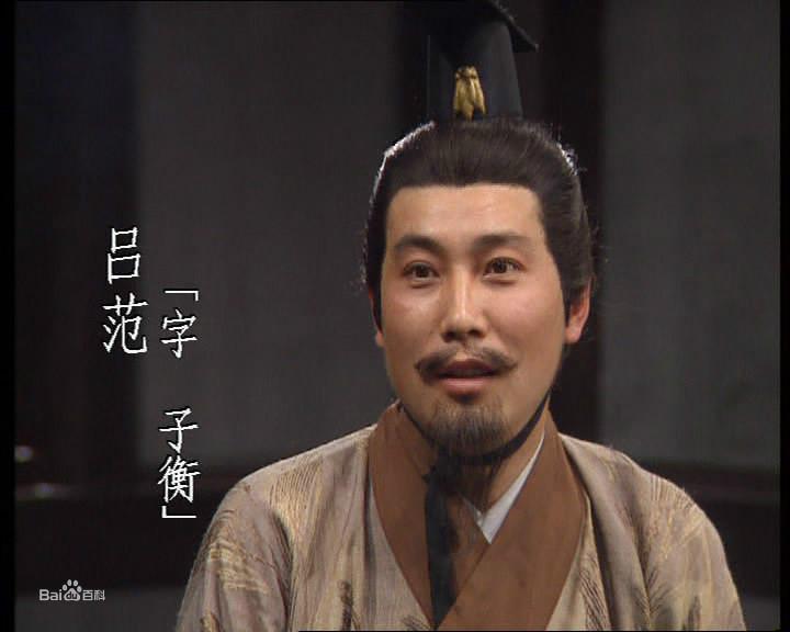 影视形象 1994年电视剧《三国演义》:啜二勇饰演吕范;     2010年图片