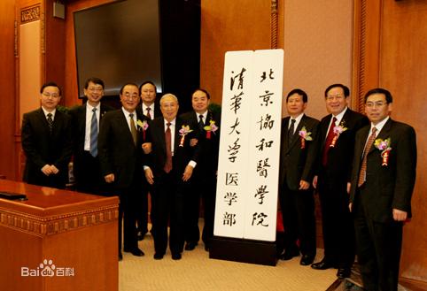 原中国协和医科大学教学科研楼上的金字招牌图片