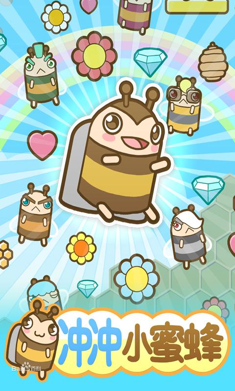 冲冲小蜜蜂图片