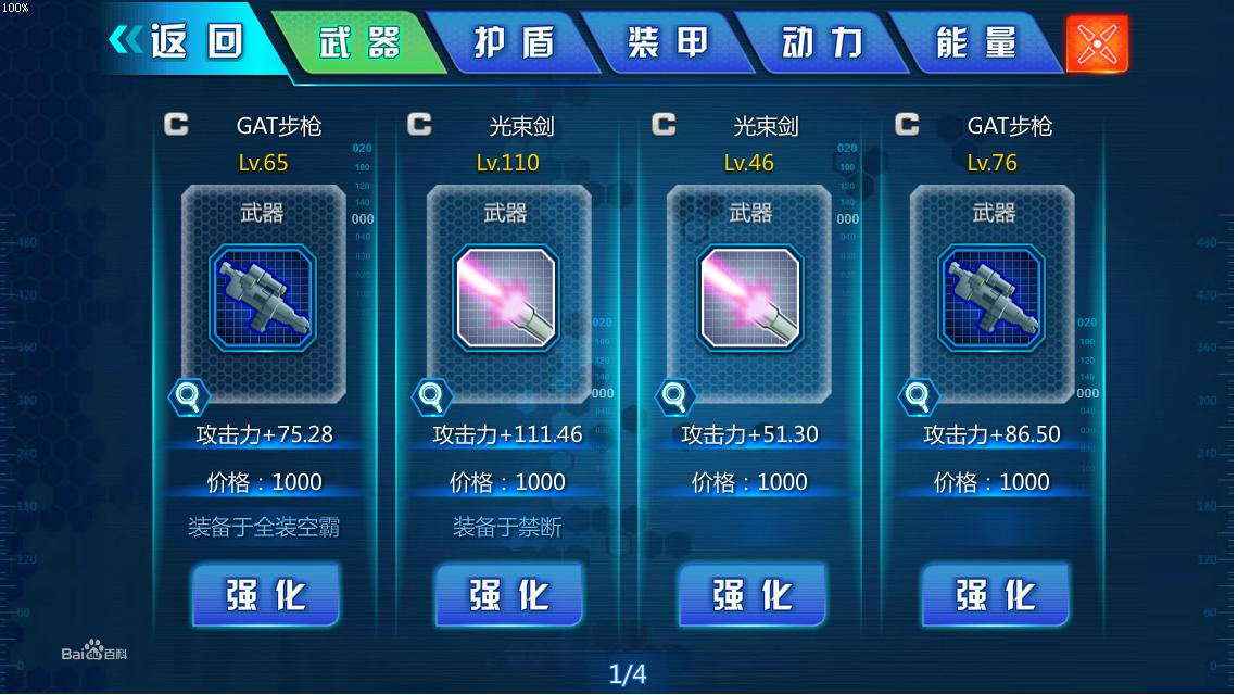 SD机战装备