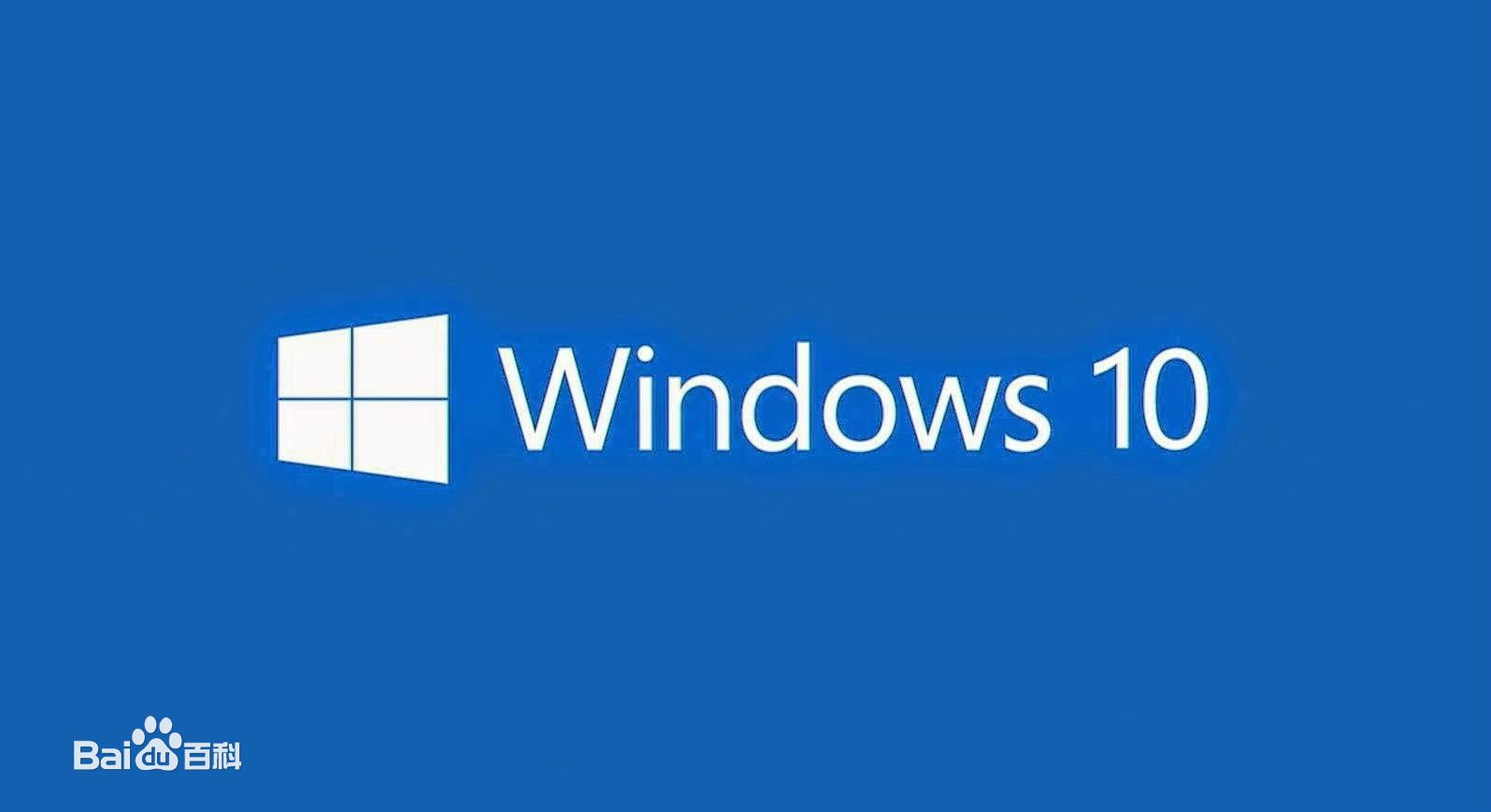 Windows 10图片 百度百科