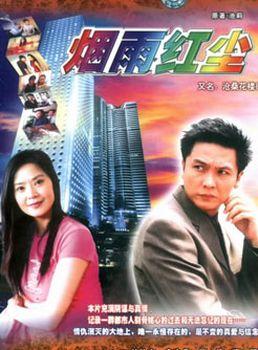 1998年,牟凤彬开始电视剧《烟雨红尘》,出演事业经典.国外演艺谍战影视剧图片
