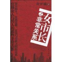 红色仕途风流_18P - 官途风流韵事 - 仕途风流全文阅读 ...
