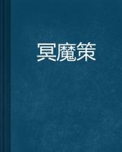 分手囹�a�n)�ke_冥魔策
