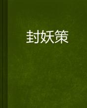 分手囹�a�n)�ke_封妖策