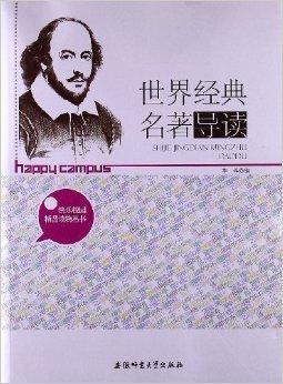 快乐校园精品读物丛书:世界经典名著导读