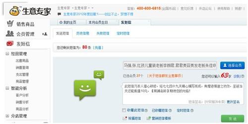 短信促销平台_百度百科图片