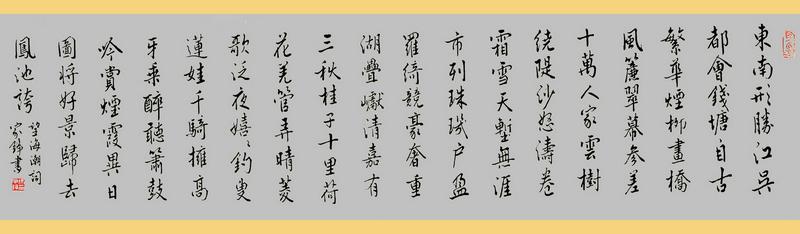 徐老师的此幅《兰亭序》作品写的是王羲之的风格,也是首次创作这么大图片