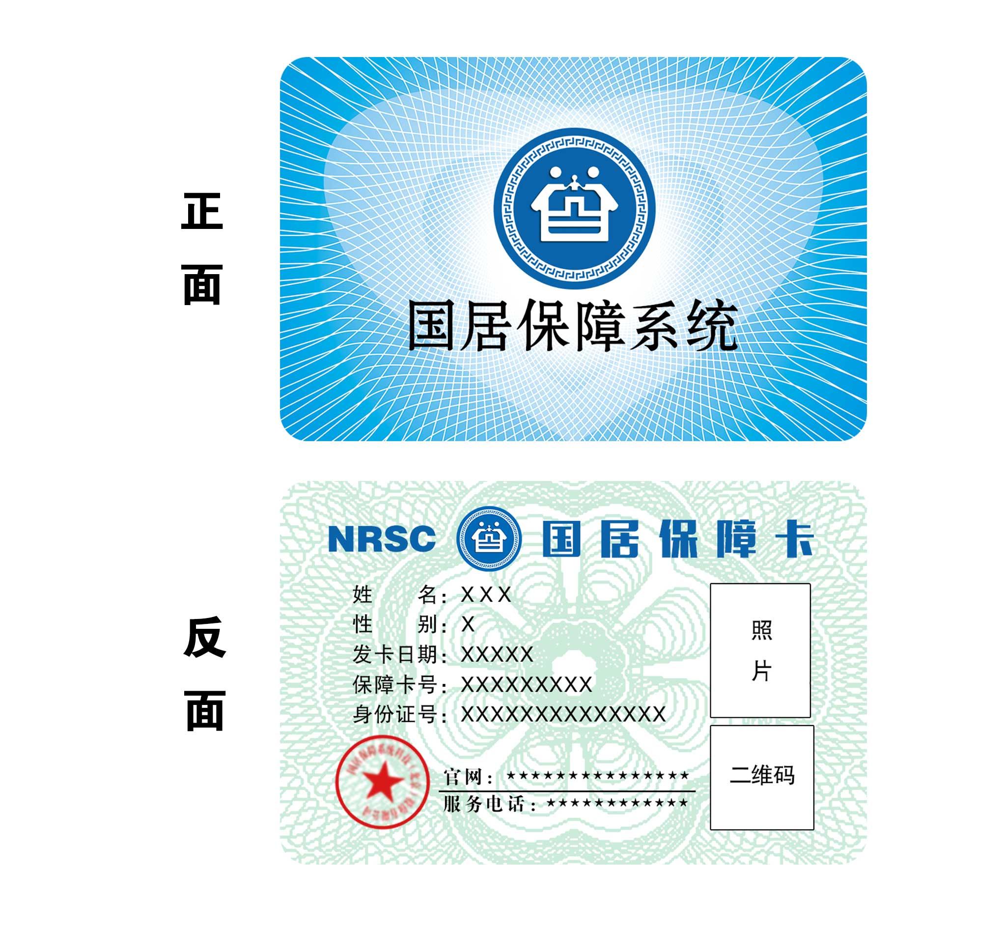 用别人身份证办养老保险能转到自己名下吗? 免费法律咨询 ...
