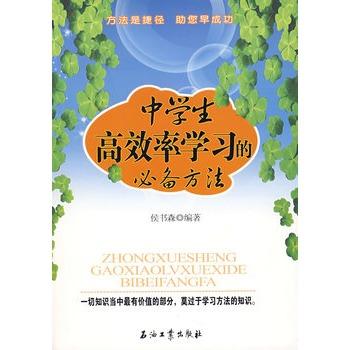上海,北京,石家庄等地数十所优秀初中的著名中学们学习方法的总结,并霞浦学生分数线图片