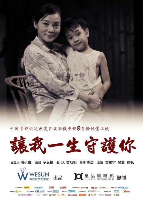 《让我一生守护你》 由皇品微电影摄制,微尚发型艺术家出品的中国美发