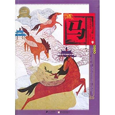 《绘本中华故事》由美术教育绘本研究课题组主编,中央美院师生及中国图片