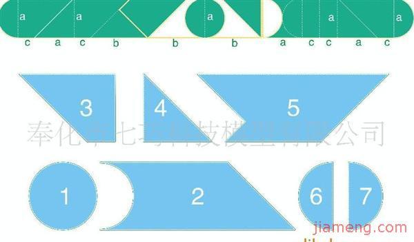 现代智力七巧板 现代智力七巧板拼图高清图片