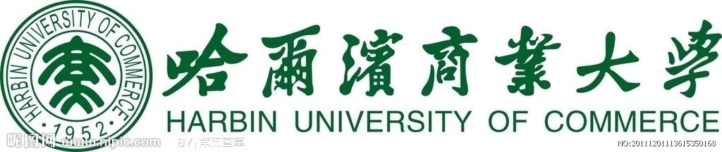 哈尔滨商业大学生命科学与环境科学发展中心图片