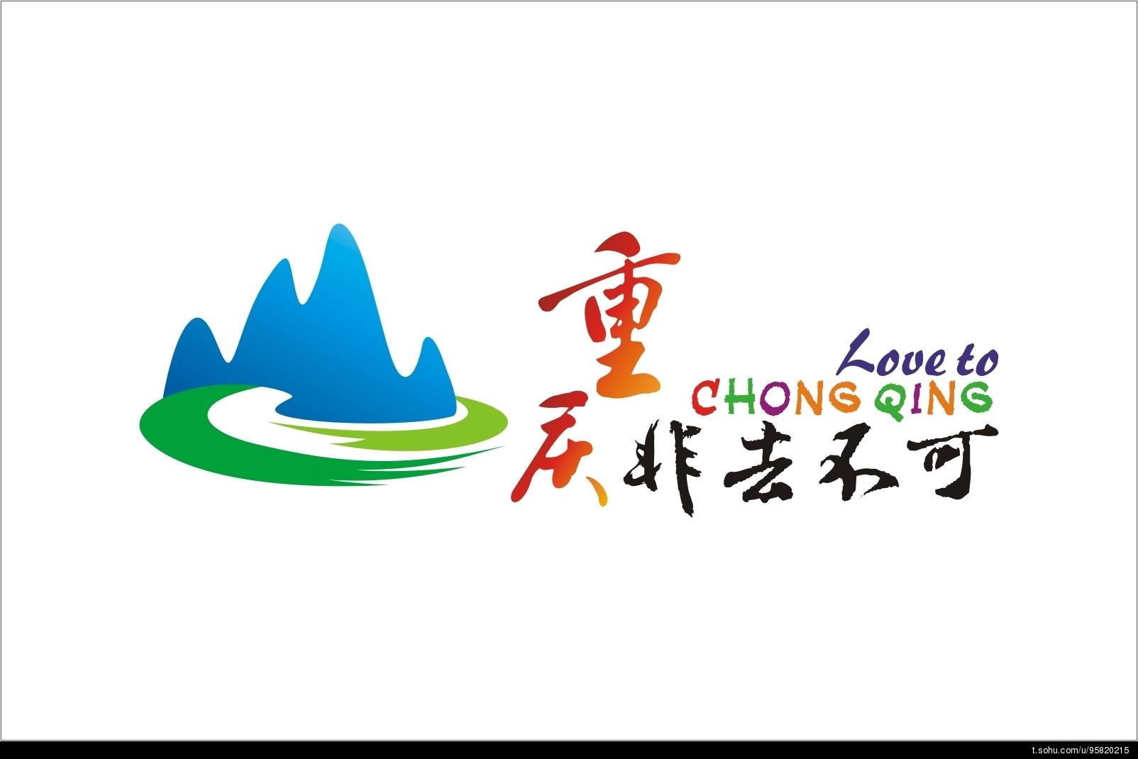 为重庆市政府提出的城市旅游口号.图片