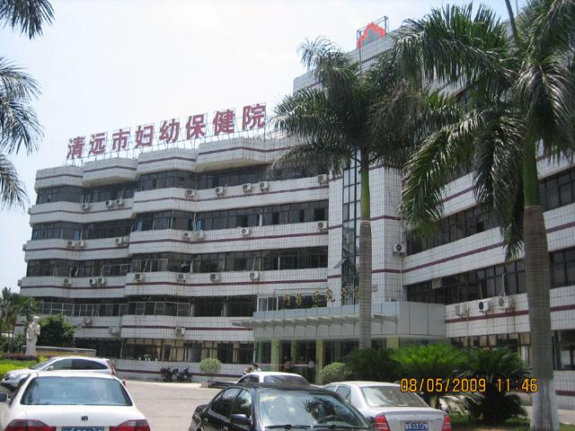 清远市妇幼保健院图片