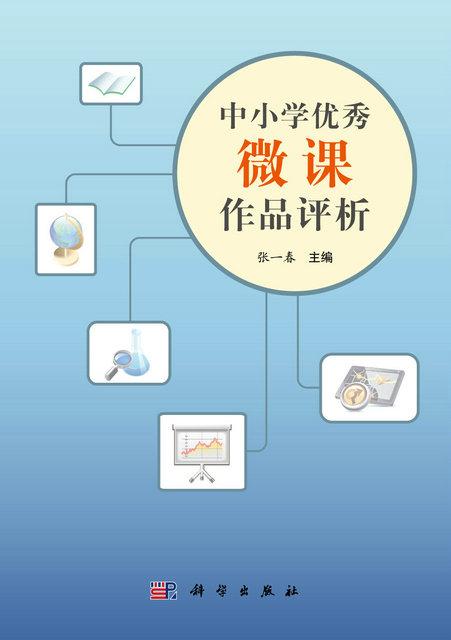 本书精选了30个优秀微课作品,涵盖幼儿园,小学,初中,高中,涉及大部分图片