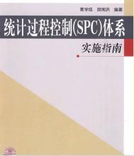 统计过程控制(SPC)体系实施指南