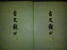 古文观止中华书局1981年繁体字版本