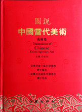 《图说中国当代美术》图册