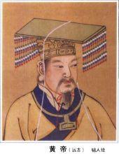 华夏始祖——黄帝