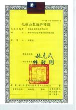 进口产品批件及部分SGS批件检验报告