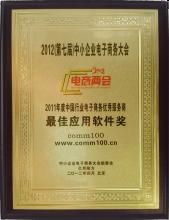 最佳应用软件奖