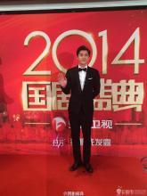 2014国剧盛典 李易峰