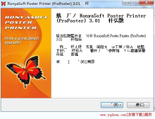RonyaSoft Poster Printer截图