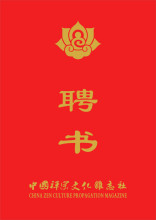 中国禅宗文化杂志社