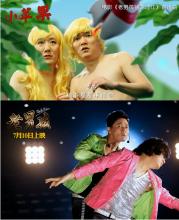 筷子兄弟【小苹果】《老男孩之猛龙过江》的宣传曲