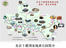 北京十渡国家地质公园地图
