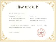 中华礼乐大典版权登记证书
