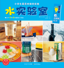 1百科名片编辑 《小学生最喜欢做的实验》是海豚传媒2011年推出的一图片