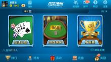 凡跃德州扑克手机游戏截图