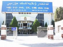 喀什地区 博物馆