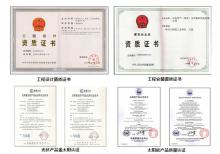 设计施工资质、企业认证、产品认证