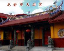 龙岩新罗天后宫