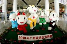 广州亚运会吉祥物集合