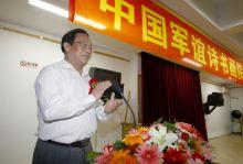 中国将军诗书画院成立