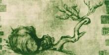 苏轼 枯木竹石图
