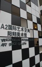 A2国际艺术空间阳朔美术馆内景
