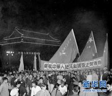 首都北京各界群众庆祝中国第一部宪法出台