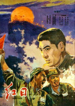 电影《红日》海报